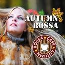 秋Cafe カフェで流れるボサノバ/ボーイ・ミーツ・ガール