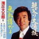 親父の大漁旗/浅丘大五郎