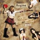 スイート爆弾ミュージック/Regina