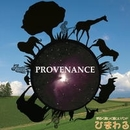 PROVENANCE/ひまわる