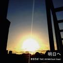 明日へ/まほろば feat.norawo (Sound Scape)