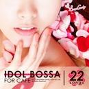 歴代アイドル・ボッサ ~カフェで聞きたい特選22~/ボーイ・ミーツ・ガール