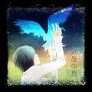 水晶の鳥/オレジナルP