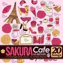 桜カフェ ~カフェで流れる桜ソング 特選20~/ボーイ・ミーツ・ガール