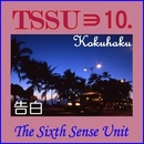 告白/TSSU(TheSixthSenseUnit)