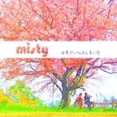 世界でいちばん青い空/MISTY
