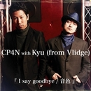 1st.double A-side single 「I say goodbey / 音色」/CP4N with Kyu(from Vlidge)