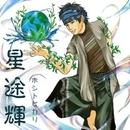 星・途・輝-ホシトヒカリ-/dj-REAL/利唖瑠_t.kobayashi