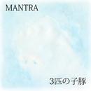 3匹の子豚/Mantra