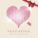 ネクスタJAPAN/NEXT-STYLE