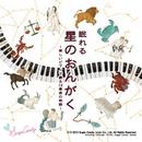 眠れる星のおんがく ~美しいピアノで綴る12星座の物語~/Sleep Piano