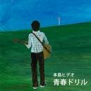 青春ドリル/本島ヒデオ