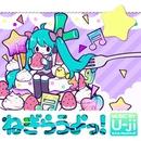 ねぎらうよっ!/U-ji aka 霊長類P