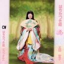 はちかづき姫/太田 安子