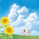 僕の夏休み/eiko