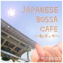和ボッサカフェ/MOCANOKO