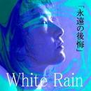 永遠の後悔/White Rain