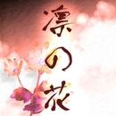 凛の花/Maharo