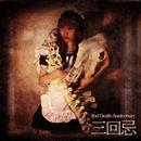 三回忌/2nd Death Anniversary