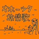 オホーツク旅情歌/彩木雅夫