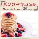 パンケーキ de Cafe ~ブランチタイムのひととき~/Various Artists