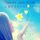 Towards your dream/ボックス