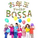 お年玉チャイルドBOSSA/ボーイ・ミーツ・ガール