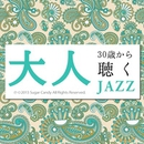 30歳から聴く大人JAZZ/Moonlight Jazz Blue & JAZZ PARADISE