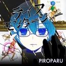 ライフモンタージャー/PIROPARU