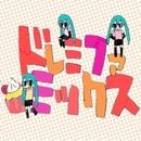 ドレミファミックス/えのやっく