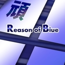 Reason of Blue/頑なP