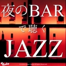 夜のBARで聴くJAZZ/Moonlight Jazz Blue & JAZZ PARADISE