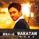 WARATAN/西矢ターボ