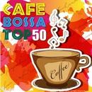 カフェBOSSA TOP50/ボーイ・ミーツ・ガール