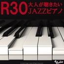 R30 大人が聴きたいJAZZピアノ/Moolight Jazz Blue