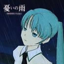憂いの雨/ゆうP