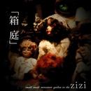 箱庭/zizi