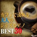 カフェで流れる大人のジャズピアノ BEST30/Moolight Jazz Blue
