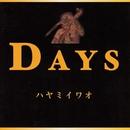 DAYS/ハヤミイワオ