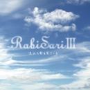 RabiSari III~流れる雲を見ていた/RabiSari