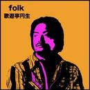 FOLK/歌遊亭 円生