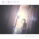 夜ノ果テマデ/HzEdge(クリスタルP)
