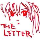 手紙/彩木雅夫