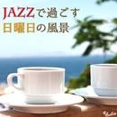 JAZZで過ごす日曜日の風景/Moolight Jazz Blue