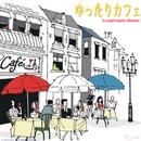 ゆったりカフェ ~夏の静かな午後に~/Moolight Jazz Blue