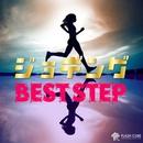 ジョギングBEST STEP/Track Maker R