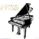 こころが落ち着くピアノJAZZ/Moolight Jazz Blue