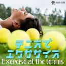 テニスでエクササイズ/Track Maker R