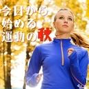 今日から始める運動の秋 ~WALKING BEST HIT COVERS~/ボーイ・ミーツ・ガール
