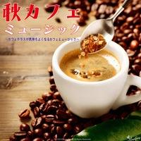 秋カフェミュージック ~ カフェテラスが気持ちよくなるカフェミュージック~/PICO PICO PACKAGE
